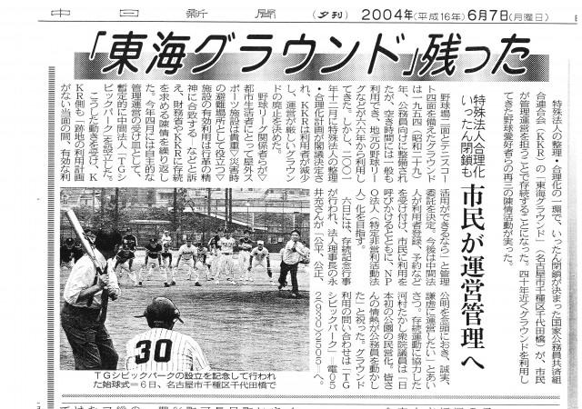 中日新聞_20040607