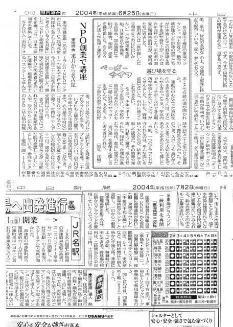 中日新聞_20040702